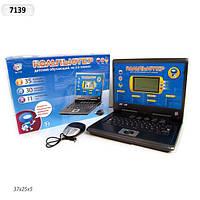 Ноутбук игрушечный