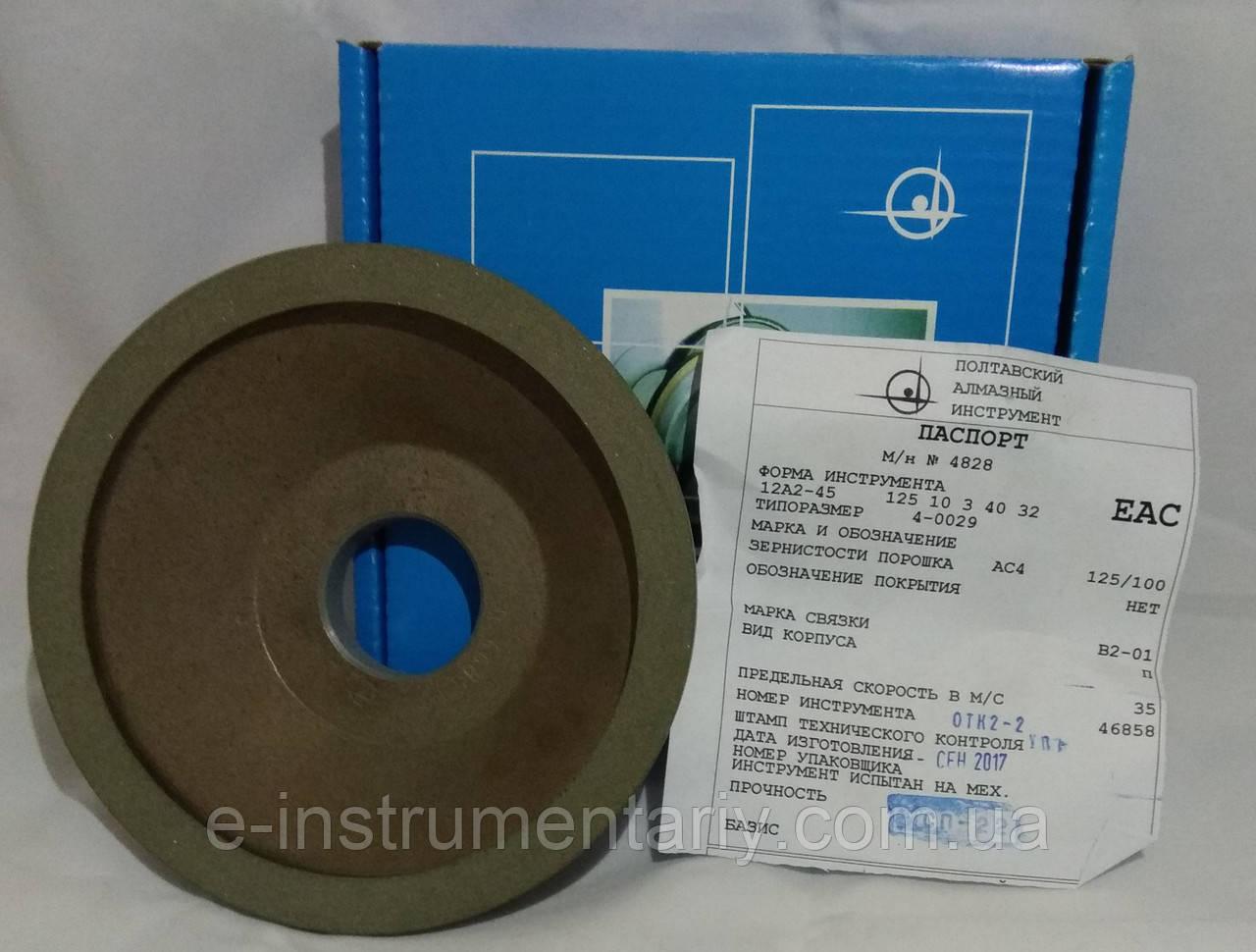 Алмазный круг(12А2-45°) (чашка) 125х20х3х40х32 Базис АС4 Связка В2-01