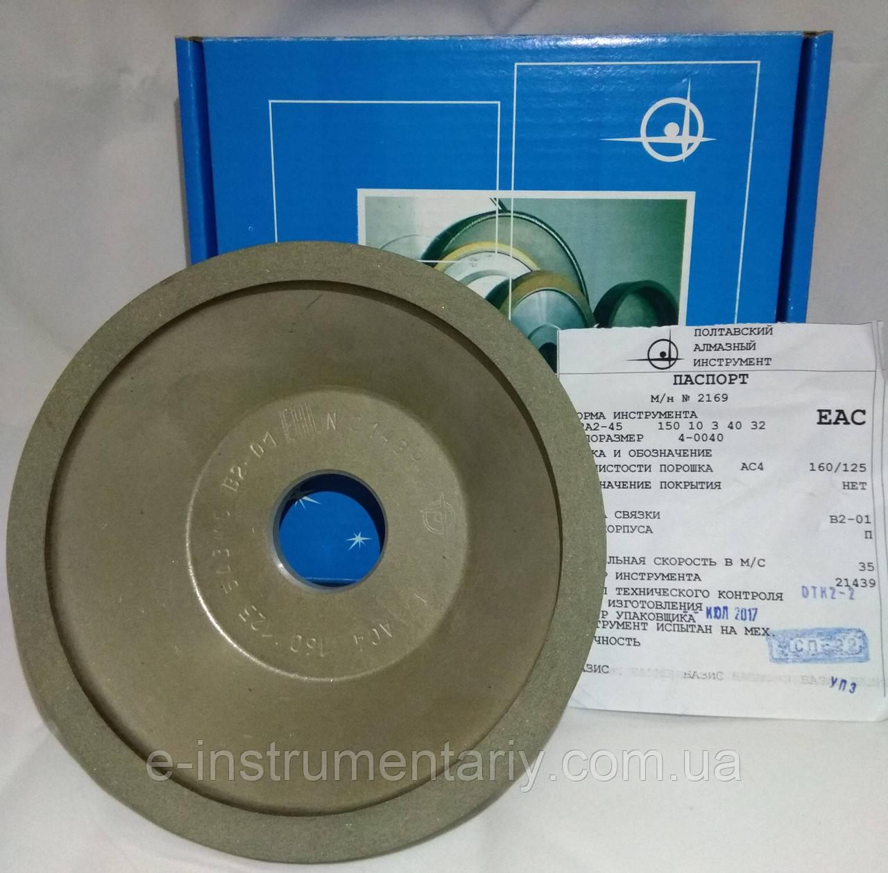 Алмазная чашка 150х10х3х40х32 (12А2-45°) 100% АС4 Связка В2-01
