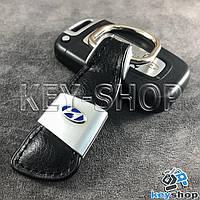 Кожаный брелок для авто ключей HYUNDAI (Хундай)