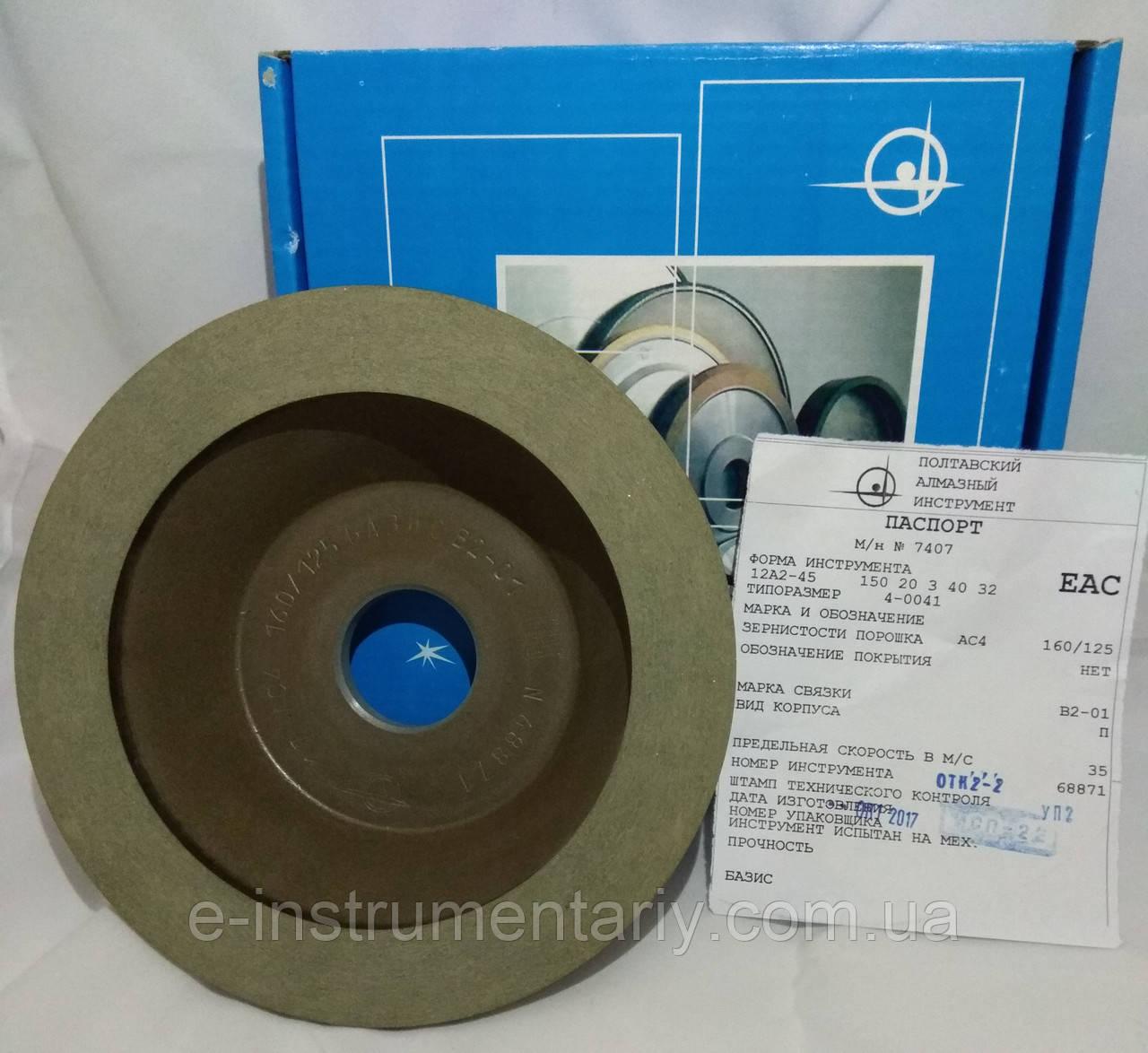 Алмазная чашка 150х20х3х40х32 (12А2-45°) 100%  АС4 Связка В2-01