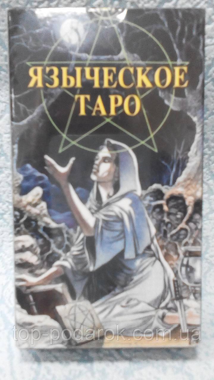 Карти Таро Язичницьке