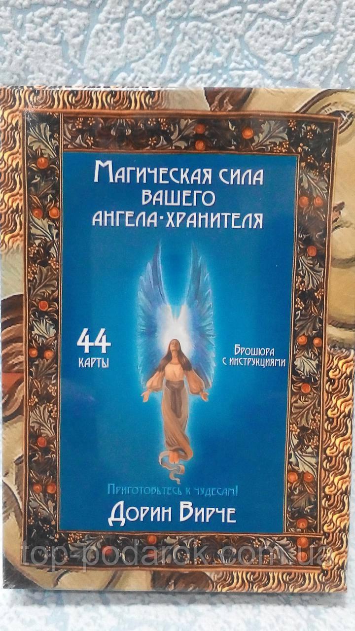 Карты для гадания Магическая сила вашего ангела хранителя размер 14*10