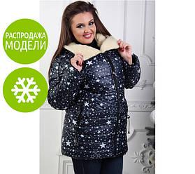 """Зимняя теплая куртка """"Венди"""": большие размеры"""