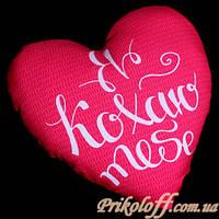"""Подушка сердце """" Я кохаю тебе"""""""