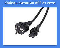Кабель питания ACS от сети для пк, мониторов и ноутбуков 3G0.5mm 1,2м!Акция