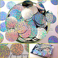 (20гр ≈ 115шт) Пайетки монетки СЕРЕБРО d=23мм (пайетки с отвертием) Цена за упаковку 20грамм