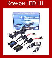 Ксенон HID H1 (HID комплект для автомобиля) 6000K!Акция