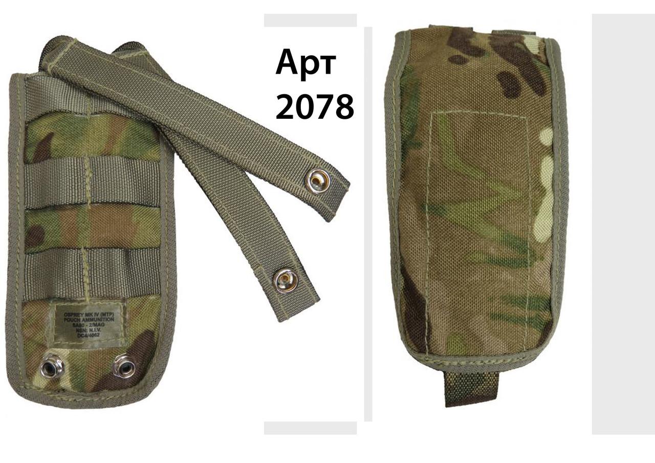 Подсумок Pouch Ammunition SA80-2/Mag МТР Б/У 1сорт
