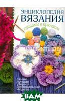 Бойко Елена Анатольевна Энциклопедия вязания спицами и крючком