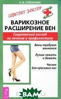 О. В. Степанова Варикозное расширение вен. Современный взгляд на лечение и профилактику
