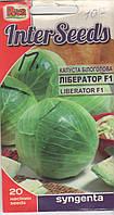 Капуста белокочанная «Либератор F1» 20 сем