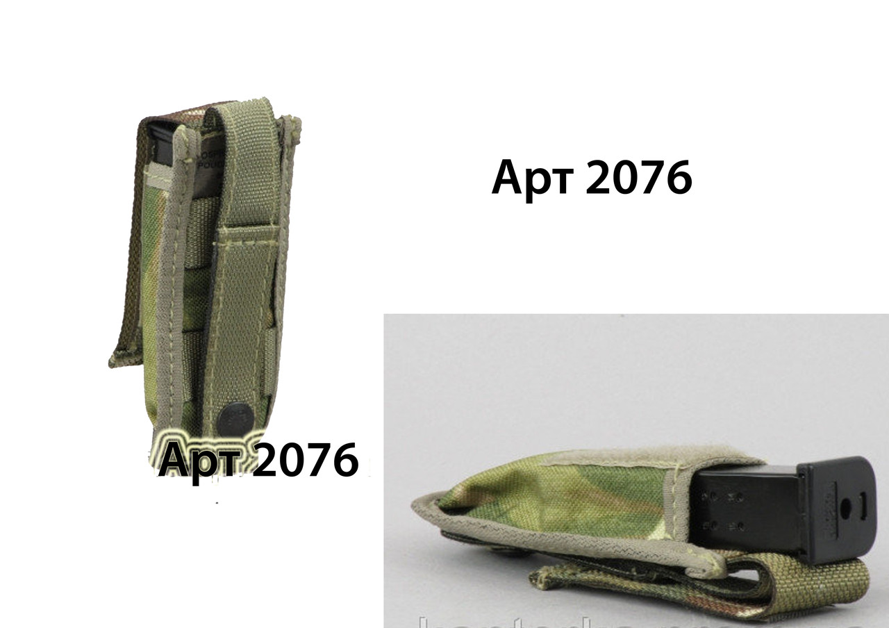 Подсумок (MTP) POUCH, AMMUNITION 9MM PISTOL  Б/У  1 сорт