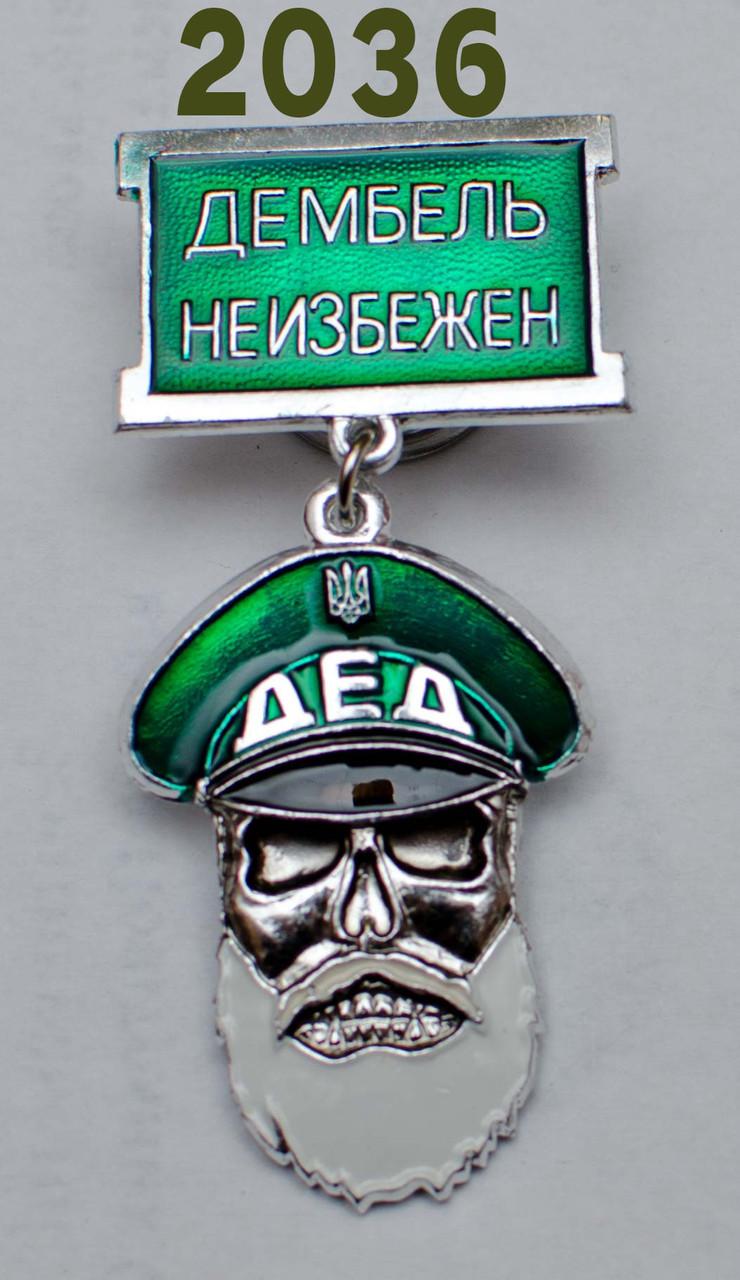 """Нагрудный знак  """"Дед"""" зеленый"""