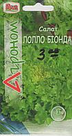 Салат «Лолло Бионда» 1г