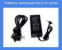Кабель питания ACS от сети для пк, мониторов и ноутбуков 3G0.5mm 1,2м!Опт