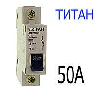 Автоматичний вимикач  1Р 50А (6кА) Титан