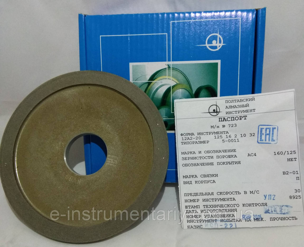 Круг алмазный  Тарелка(12А2-20) 125х10х2х16х32 100% АС4 Связка В2-01