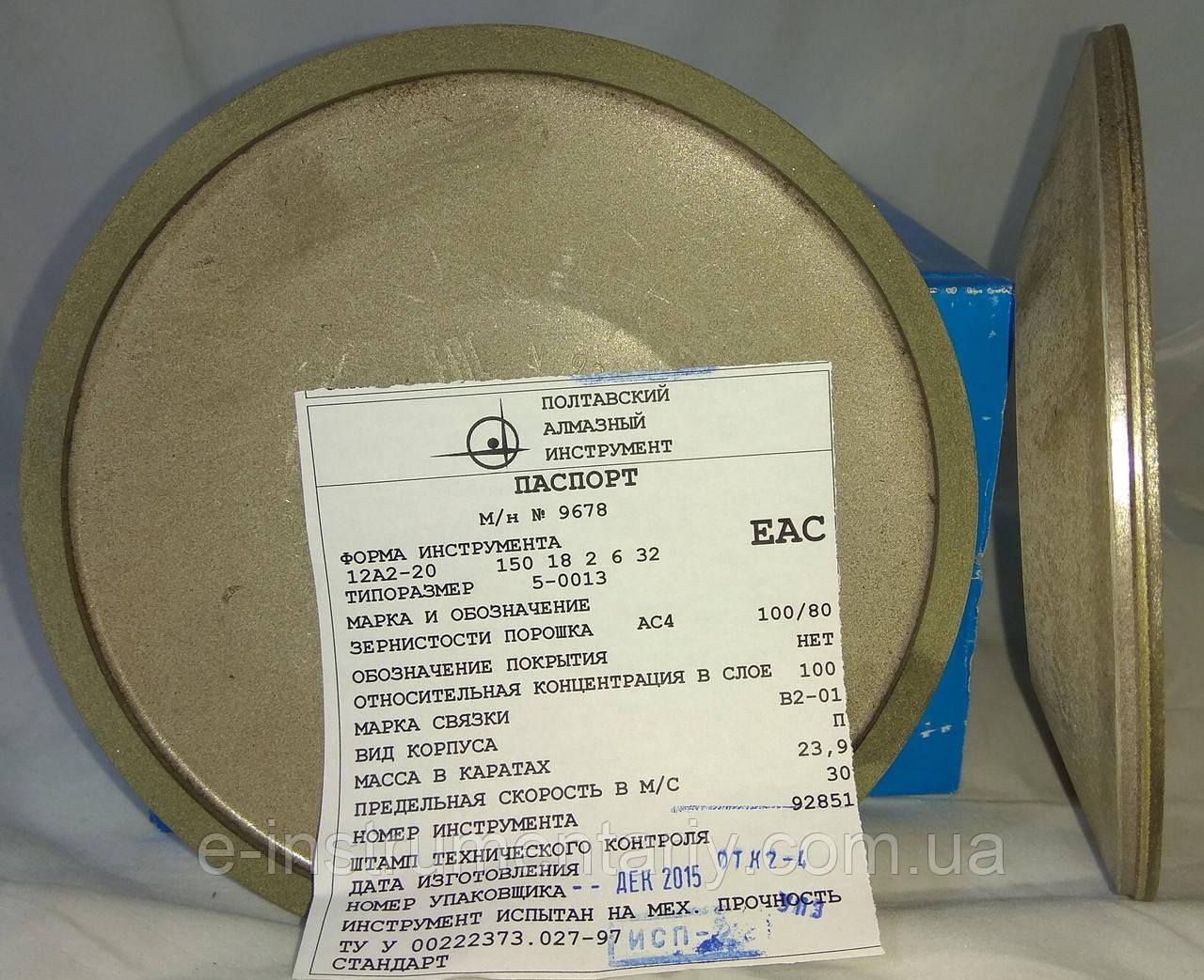 Алмазный круг Тарелка(12А2-20) 150х6х2х18х32 100% АС4 Связка В2-01