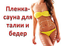 Shape up belt, пленка-сауна для тела