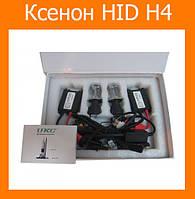 Ксенон HID H4 (HID би-ксенон комплект для автомобиля) 6000k
