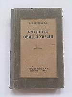 Учебник общей химии Б.Некрасов 1963 год