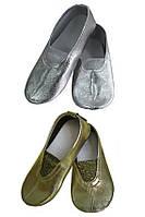 Чешки кожаные детские  для танцев и гимнастики золотые / серебряные