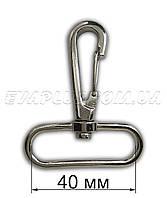 Карабин для сумки 40 мм. 1741179 (никель)