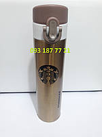 Термос Starbucks 380 мл Золотой