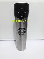 Термос Starbucks 380 мл Метал