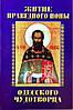 Житие праведного Ионы Одесского чудотворца