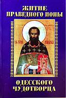 Житие праведного Ионы Одесского чудотворца, фото 1