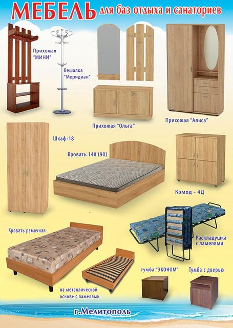 Комплекты мебели для номеров