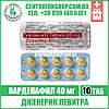 Дженерик Левитра ZHEWITRA 40 | Варденафил 40 мг | 10 таб