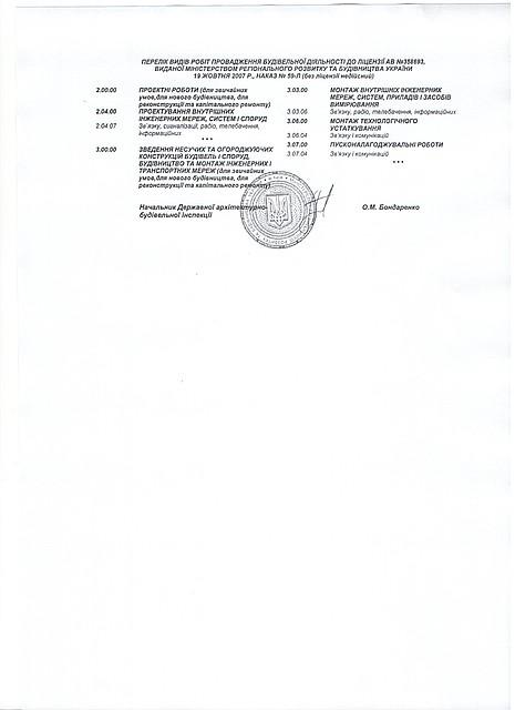ООО <<МИКРОКОМ>>  Продается строительная компания с лицензией №26