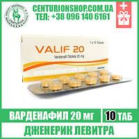 Дженерик Левитра VALIF | Варденафил 20 мг | 10 таб
