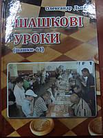 """Підручник Дьомін """"Шашкові уроки"""" (шашки - 64)"""