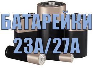 Батарейки 23А