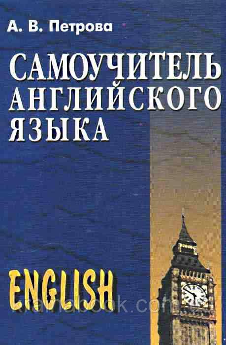 Самоучитель английского языка (13-е издание). Петрова Анастасия