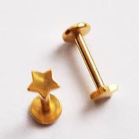 """Для пирсинга губы (микроштанга 8 мм) """"Звезда"""". Медицинская сталь, золотое анодирование., фото 1"""