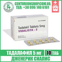 Сиалис | VIDALISTA 5 | Тадалафил 5 мг | 10 таб - возбудитель мужской cialis