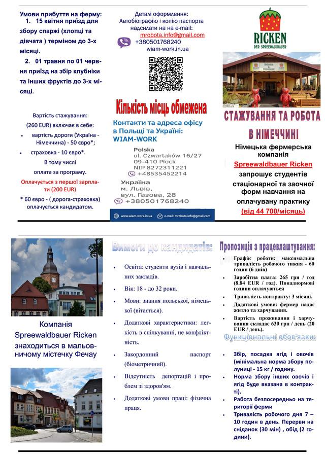 Стажування та робота в Німеччині для студентів вузів і навчальних закладів
