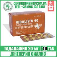 Сиалис | VIDALISTA 20 | Тадалафил 20 мг | 10 таб - возбудитель мужской cialis