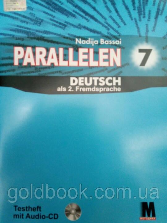 "Німецька мова 7 клас ""Parallelen"". Зошит з тестами."