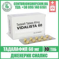 Сиалис   VIDALISTA 60   Тадалафил 60 мг   10 таб - возбудитель мужской cialis