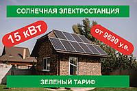 Солнечные электростанции. ЦЕНЫ УТОЧНЯЙТЕ
