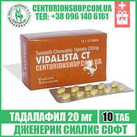 Сиалис | VIDALISTA CT (Софт) | Тадалафил 20 мг | 10 таб - возбудитель мужской cialis