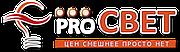 PROСвет — магазин световой техники