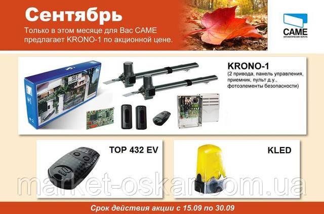 Акция 2014 на автоматику для распашных ворот CAME Krono-1