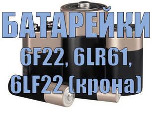 Батарейки 6F22, 6LR61, 6LF22 (крона)